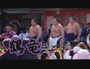 大相撲九州場所!!横綱奉納土俵入り!!鶴竜!!