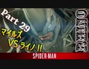 PS4 MARVEL【スパイダーマン】実況 Part 29