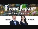 【Front Japan 桜】「消費減税」で2000万円問題を乗り越えよ / 死因究明の地域格差是正を[桜R1/9/27]