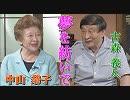 【夢を紡いで #85】トランプ政権の行方と日本-古森義久氏に聞く[桜R1/9/27]