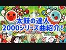 太鼓の達人 2000シリーズ曲紹介!(わら得る2000収録!)