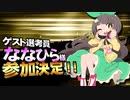 【MMD杯ZERO2】ななひら 様【ゲスト告知】