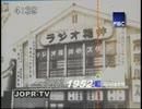 アナログ時代の石川と福井他のOPCL集