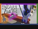 【Human:fall_flat】ふにゃんこ倶楽部【Part15】