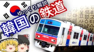 【ゆっくり解説】 韓国の鉄道