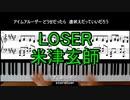 LOSER / 米津玄師(piano karaoke ピアノ伴奏)short ver.