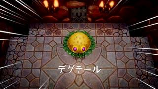【実況】世代だったけど完全初見なリメイク版ゼルダの伝説夢をみる島~part.3~
