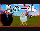 【ロブロックス】鳥の孵化から子育てまでを体験できるゲームが凄い!Feather Family実況【ROBLOX】