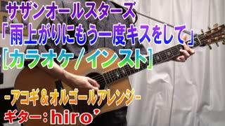【ニコカラ】サザン「雨上がりにもう一度キスをして」【アコギ&オルゴールアレンジカバー(オフボ)】