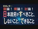 【討論】日本政府がすべきこと、しないこと、できること[桜R1/9/28]