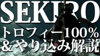 【SEKIRO-隻狼-】トロフィー100%&やり込み解説【実況】Part1