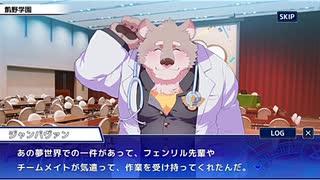 東京放課後サモナーズ 実況余談プレイ 夢のもふもふ編 その16