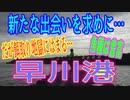 釣り動画ロマンを求めて 292釣目(早川港)