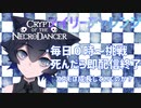 【宇宙猫コスモ】Crypt of the Necrodancer デイリー Part1 9/26 【Vtuber】