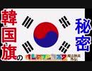 「韓国旗の秘密」 けものフレンズ2 魔法陣説 外伝