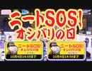 """【おそ松さん】へそくりウォーズ """"ニートSOS!オシバリの日""""マジヤバ&ふつう攻略"""
