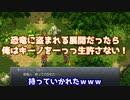 【実況】クロノトリガープロの友人が教えてくれる沖田家の実況part19