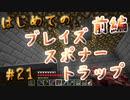 ドキッ!初心者だらけのマインクラフト【2人実況】part21