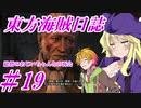【自由な姫の海賊生活】東方海賊日誌:19日目【ゆっくり実況プレイ】