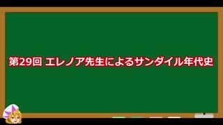 【サガフロ2】サンダイル年代史【覇王の支え レスリ―】