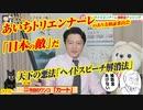 【検証】あいちトリエンナーレ(委)は「日本の敵」。あの悪法が日本の尊厳を傷つける|みやわきチャンネル(仮)#587Restart446
