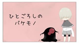 【UTAUカバー】ひとごろしのバケモノ【詩詠リュイ】