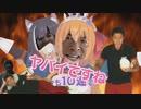 【プリコネR】松岡修造が出る10連ガチャを引いてみた動画