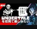 卍【Undertale】を初見で楽しむついでにお友達もできちゃう09