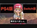 ドラクエ11と11Sの戦闘BGM聴き比べ【PS4→Switch】