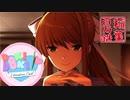 ◆ドキドキ文芸部 実況プレイ◆part22