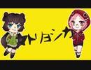 【 シァオ・シャンチャ&メイフア 】 マトリョシカ 【UTAU Cover】
