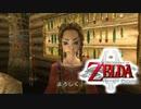 【ゼルダの伝説】あの日諦めたゼルダの伝説トワイライトプリンセス #37 【1人実況】