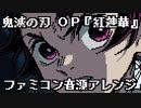 ファミコン音源・鬼滅の刃 OP『紅蓮華』
