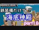 【マイクラ】素人が海底神殿鉄装備で攻めるとどうなるのか?フククラpart10