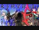 【ゆっくり実況】東方絶望録:Re/part6【PS4版ダークソウル2】
