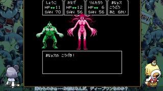 [ゆっくり実況] クトゥルフ神話RPG 水晶の呼び声 その31