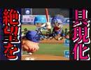 9回2アウトで完全試合を逃す吉田松陰UC