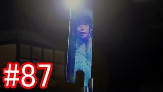【428】封鎖された渋谷の事件を解決していくよ☆#87【実況】
