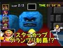 【ムワァァァ】マリオカート64全カップ制覇を目指します!【スターカップ編】