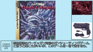 【ゆっくり解説】平成のゲーム史を振り返ってみた Part6