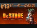 【海外の反応 アニメ】 ドクターストーン 13話 Dr Stone ep 13 アニメリアクション