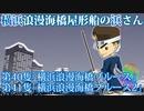 【漫画(声優付)】第40隻~第41隻。横浜みなとみらいを舞台にした、愛と浪漫の人間物語。「横浜浪漫海橋屋形船の浜さん」