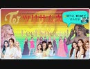twice  新曲  Feel  special練習風景‼️ただし、TOMYずさんw【アキランカ】