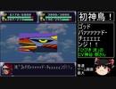 第4次スーパーロボット大戦(SFC)最短ターンクリア【ゆっくり実況】第22話