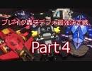 【大ブレイク!】ブレイク轟牙デフォルト最強決定戦Part4【してほしかった…】
