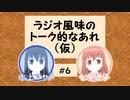 「ラジオ風味のトーク的なあれ(仮)」#6