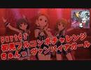【ミリシタ実況】失敗したら10連ガシャ!初見フルコンボチャレンジ! part63【きゅんっ!ヴァンパイアガール】