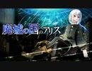 「廃墟の国のアリス」covered by Io