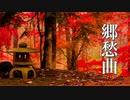 郷愁曲【癒しBGM】心温まるノスタルジックな音楽【作業用・勉強用BGM】