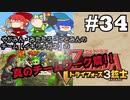 【チーム:イキリメガネの】ゼルダの伝説 トライフォース三銃士 #34 真のチームワーク篇【】